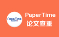 papertime查重